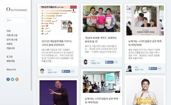 아웃스탠딩 웹페이지(http://outstanding.kr/) 화면. 기사의 페이스북 좋아요 수가 전면에 보인다.