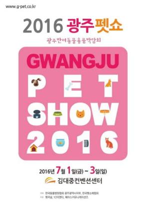 2016 광주 펫쇼(G-PET 2016) 포스터