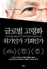 '글로벌 고령화 위기인가 기회인가' 책 사진
