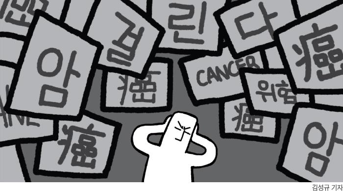 암 연구결과 이미지
