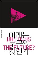 미래는 누구의 것인가 책 사진