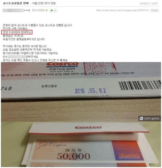 웃돈이 붙은 코스트코 5만원권 상품권이 인터넷상에서 거래되고 있다. /네이버 캡처