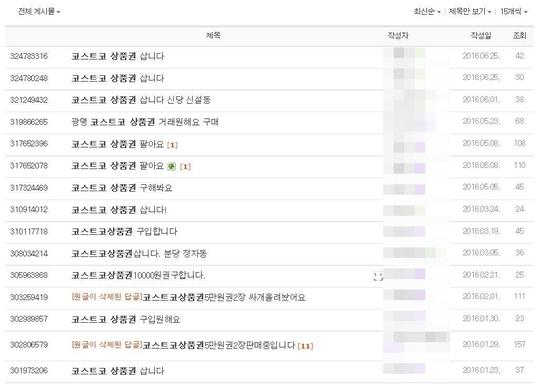 한 인터넷 직거래 사이트 화면. 코스트코 상품권을 거래하는 게시물이 많이 올라와 있다. /네이버 캡처