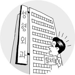 [사건 블랙박스] 강남 유명 성형외과, 세금도 성형했다