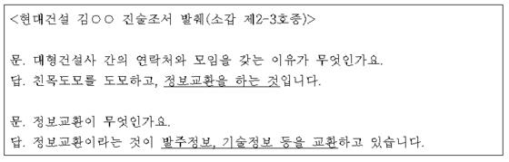 공정위의 현대건설 임원 진술조서(발췌)/공정위 제공