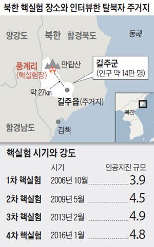 북한 핵실험 장소와 인터뷰한 탈북자 주거지