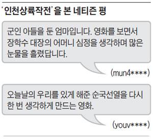 '인천상륙작전'을 본 네티즌 평