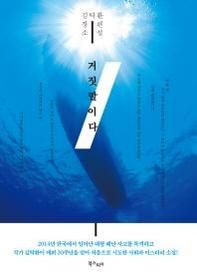 소설 '거짓말이다'. 법정 탄원서와 민간 잠수 현장, 그리고 세월호 사건을 둘러싼 다양한 사람들의 증언을 총체적으로 담았다. 소설의 모델이 된 김관홍 잠수사는 소설이 나오기 직전 안타깝게 생을 마감했다.