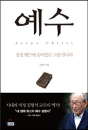 예수의 행적에 대한 치열한 탐구로 고전이 된 김형석의 명저 '예수'.
