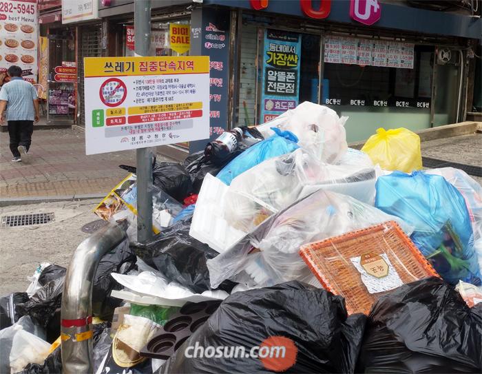 추석 다음 날인 16일 오후 '쓰레기 집중단속지역'이란 팻말이 붙어있는 서울 성동구 금남시장 인근 대로변에 쓰레기 봉지와 추석 선물 포장 용기들이 수북이 쌓여있다. 쓰레기 종량제 봉투가 아닌 일반 비닐 봉지에는 페트병과 음식물 등 분리수거되지 않은 쓰레기들이 가득 담겨 있었다.