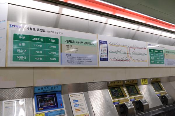 대구에서 경산까지 지하철 이용 전 요금과 지하철 노선도를 참고하자