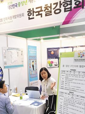 조선·철강업 퇴직자, 무료 재취업 지원 프로그램