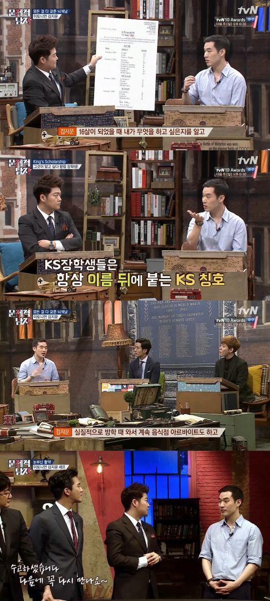 김지운, 금수저+이튼스쿨 다가진 뇌섹남도 어려운 '문제적남자' [종합]