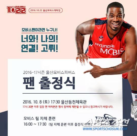 모비스, 8일 동천체육관서 팬 출정식 개최