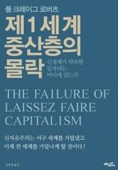 이 책은 부자들에게 세금을 더 걷어 빈곤층을 돕자는 식의 단순한 해결책을 말하기보다는 자유시장 이면의 실상을 보여줌으로써 자본주의를 맹신하는 것이 얼마나 위험한 일인지를 엿볼 수 있는 나침반이 돼 준다.