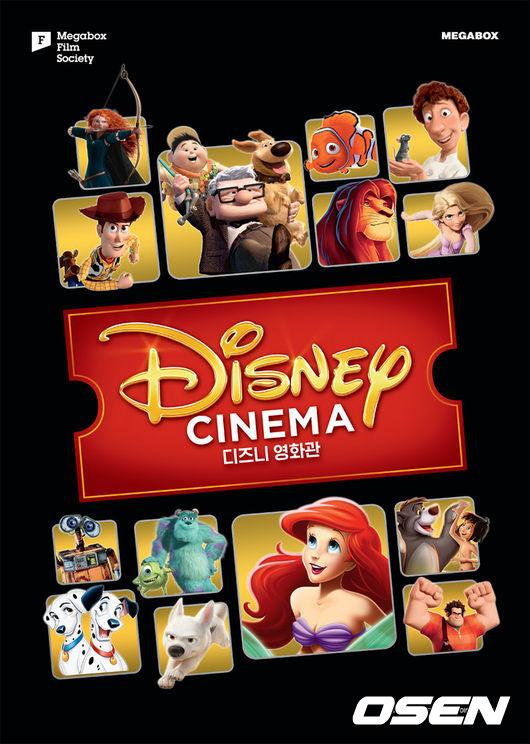 '앨리스부터 니모까지'…60년 애니 역사 조명하는 '디즈니 영화관' 열린다