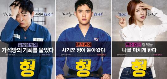 '형' 조정석X도경수, 브로 코미디 신기원 열까?
