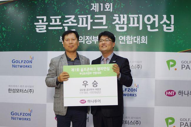골프존네트웍스, '제1회 골프존파크 챔피언십' 부산·의정부 연합대회 결선