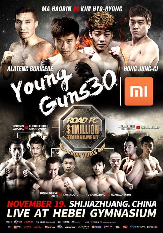 '100만불 토너먼트 중국 예선' ROAD FC YOUNG GUNS 30 대진 확정