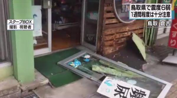 """일본 돗토리현 규모 6.6 지진, NHK """"앞으로 1주일동안 진도6 지진 재발 가능성 커…일본 국토교통성 재해대책본부 설치하고 대책마련 돌입"""""""