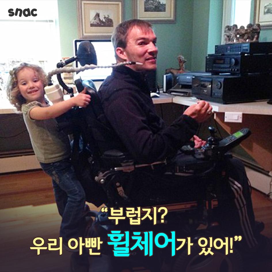"""[카드뉴스] """"부럽지? 우리 아빤 휠체어가 있어!"""""""