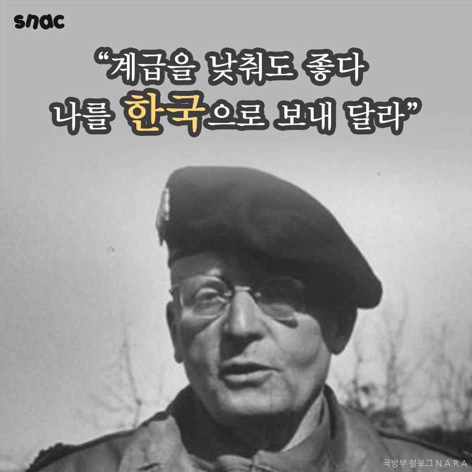 """[카드뉴스] """"계급을 낮춰도 좋다 나를 한국으로 보내 달라"""""""