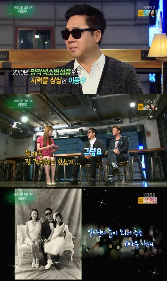 """'연예가중계' 이동우, 인생 2막 """"시력 잃었지만 사람 얻었다"""""""