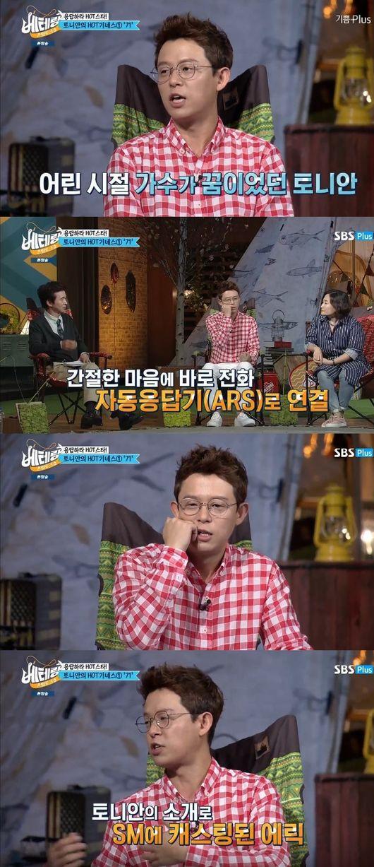 """'베테랑' 토니 """"신화 에릭, 제가 SM에 소개했다"""""""