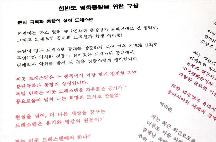 JTBC가 24일 최순실씨의 PC에서 입수했다며 공개한 박근혜 대통령의 2014년 3월'드레스덴 선언'연설문.
