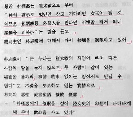 1989년 10월 당시 청와대 민정수석실이 노태우 대통령에게 보고한 최태민 관련 보고서.