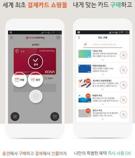코나머니 앱 화면. /코나아이 제공