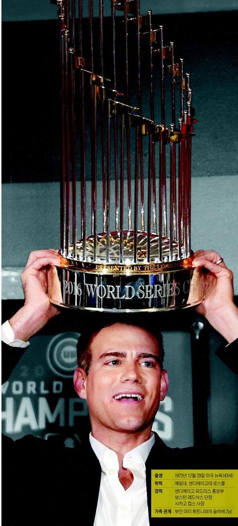 테오 엡스타인 시카고 컵스 사장이 지난 3일(현지 시각) 미국 오하이오주 클리블랜드의 프로그레시브 필드에서 월드시리즈 우승 트로피를 들어 올리고 있다.