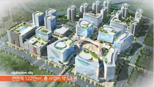 알파돔시티 홍보영상 캡쳐