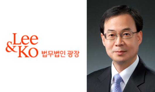 광장 손병준 변호사/광장 홈페이지 캡쳐