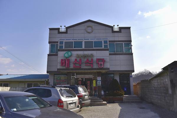 김천의 맛집 '배신식당' 외관