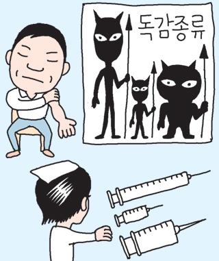 독감 예방주사