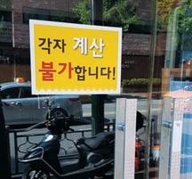 서울 동대문구 회기동의 한 중식당에'각자 계산 불가합니다'라는 안내문이 붙어 있다/사진=조선DB