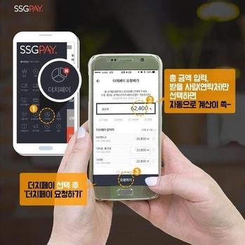 SSG페이 더치페이 기능 실행화면. / SSG페이 제공