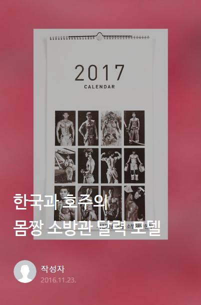 한국과 호주의 몸짱 소방관 달력 모델