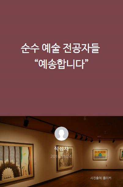 """순수 예술 전공자들 """"예송합니다"""""""