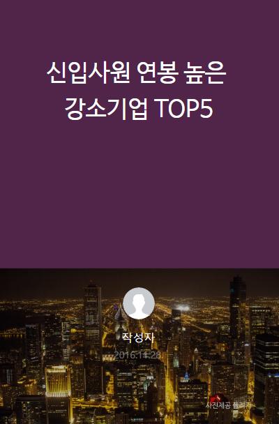 신입사원 연봉 높은 강소기업 TOP5