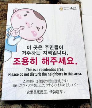 서울 종로구 북촌마을엔 한글·영어·일본어·중국어로 '이곳은 주민들이 거주하는 지역입니다. 조용히 해주세요'라고 적힌 안내판이 있다.
