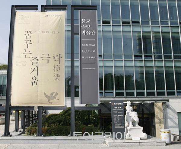 불교중앙박물관