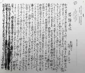 최승희가 1939년 7월 1일 유럽 순회공연 도중 네덜란드 헤이그에서 쓴 편지.