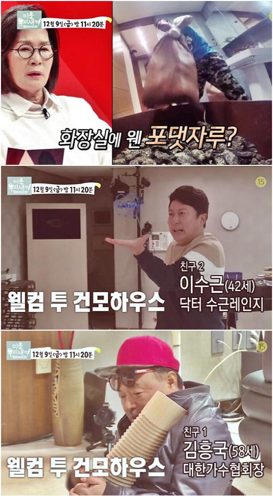 '미우새' 김건모, 절친 김흥국·이수근 초대 '석화 파티'