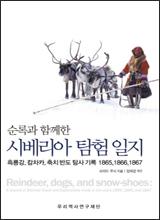 '시베리아 탐험일지'