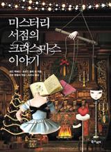 '미스터리 서점의 크리스마스 이야기'