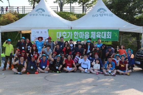 '대호가 한마음 체육대회'날 직원들이 단체 사진을 촬영하고 있다./사진=한국창업전략연구소 제공