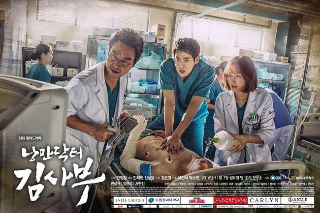 """SBS """"'낭만닥터' 번외편 긍정 논의중, 시청자 성원 보답"""" [공식입장]"""