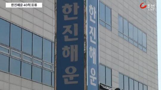 참여연대, 한진해운 관련 '배임·뇌물 혐의'로 조양호 한진그룹 회장 고발